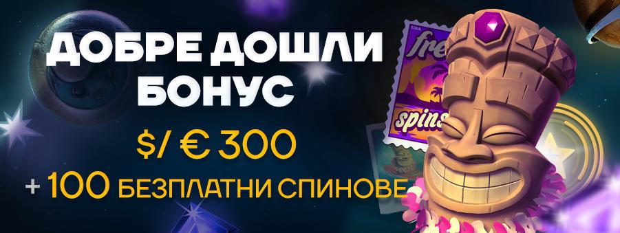 golden star casino bulgaria